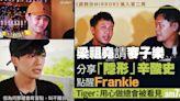 調教你MIRROR 麥子樂「隱形」辛酸史點醒Frankie Tiger:用心做總會被看見 - 今日娛樂新聞   香港即時娛樂報道   最新娛樂消息 - am730