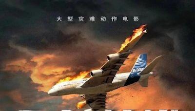 《危機航線》正式開拍,劉德華劉濤首次合作,張子楓屈楚蕭加盟