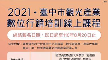 台中觀光業者數位行銷培訓線上課程 即日起開放報名