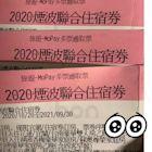 煙波飯店 2020聯合住宿券 台南 宜蘭 花蓮 蘇澳 新竹