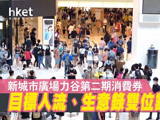 【電子消費券】新城市廣場加碼迎第二期消費券 斥千萬推廣、購物回贈最高達2600元 - 香港經濟日報 - 即時新聞頻道 - 商業