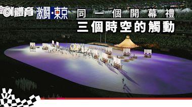 東京奧運 終上演的開幕禮 三個不同時空的人們 你被什麼觸動了