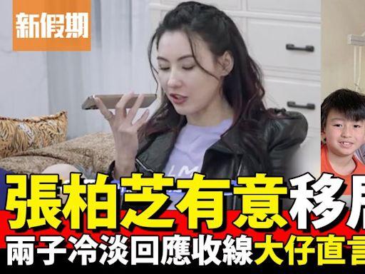 讓生活好看2|張柏芝想兩個兒子到上海讀書 大仔直言:我不想去 | 影視娛樂 | 新假期