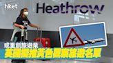 英國擬推黃色觀察旅遊名單 或重創旅遊業 - 香港經濟日報 - 即時新聞頻道 - 國際形勢 - 環球社會熱點
