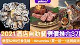自助餐優惠丨8月酒店自助餐劈價推介37間!每位低至$289/買一送一/送海鮮及刺身拼盤