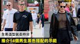 全黑的造型就是時尚,推介14個男生黑色上衣搭配的示範,顯瘦有型多麼的簡單︱Esquire HK