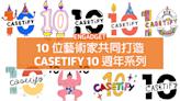 Casetify 10 週年系列: 10 位藝術家聯手打造特別版保護殼配件