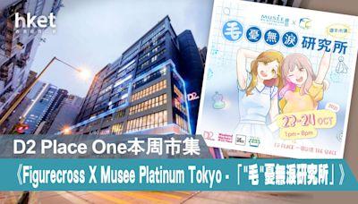 """【周末好去處】D2 Place One本周市集 《Figurecross X Musee Platinum Tokyo - 「""""毛""""憂無淚研究所」》 - 香港經濟日報 - 地產站 - 地產新聞 - 商場活動"""