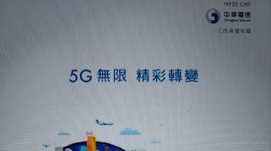 中華電年報出爐 強打5G+、AIoT強化常續營收