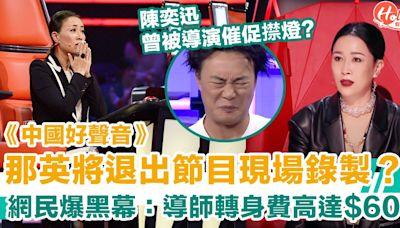 【中國好聲音】那英將退出節目現場錄製?!網民大爆黑幕:導師轉身費達$60萬 | HolidaySmart 假期日常