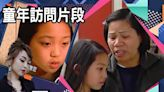 【10歲訪問片出土】林穎彤陪母行乞:諗唔到係咁養我