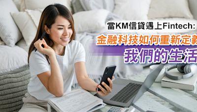 當KM信貸遇上Fintech:金融科技如何重新定義我們的生活? - 香港經濟日報 - 報章 - 特約