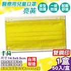 丰荷 兒童醫療口罩 (亮黃) 50入/盒