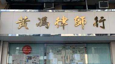 去年介入接管黃馮律師行 律師會:已核實逾 600 份申索 涉款 3 億 | 立場報道 | 立場新聞