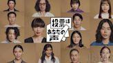 日本演藝明星自發製作視頻呼籲年輕人投票