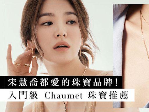 Chaumet 入門級戒指、頸鏈、手鏈推薦!$6,650 起入手宋慧喬同款 Chaumet Bee My Love 系列珠寶 | HARPER'S BAZAAR HK