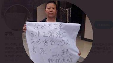 大陸民婦控告杭州蕭山分局 毀尸滅跡包庇罪犯