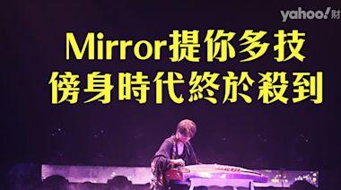 Mirror提你多技傍身時代終於殺到