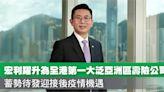 宏利躍升為全港第一大泛亞洲區壽險公司¹ 蓄勢待發迎接後疫情機遇 - 香港經濟日報 - 即時新聞頻道 - iMoney智富 - iM特約 - 香港經濟日報 - 即時新聞頻道 - iMoney智富 - iM特約