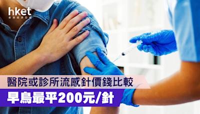 【流感疫苗2021】醫院或診所流感針價錢比較 早鳥最平200元/針 - 香港經濟日報 - 理財 - 個人增值