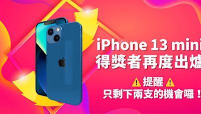 iPhone 13 mini大放送 CTWANT App下載10月18日得獎名單出爐