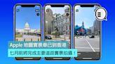 Apple 地圖實景車已到香港,七月前將完成主要道路實景拍攝!
