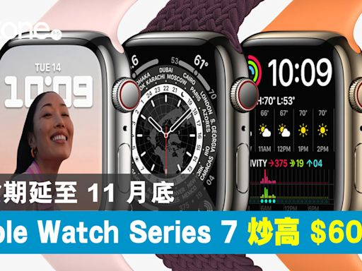 Apple Watch Series 7 炒高 $600!出貨期延至 11 月底 - ezone.hk - 科技焦點 - iPhone