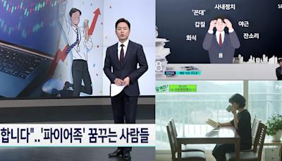 【K社韓文小百科】「FIRE族」成為越來越多韓國年輕人的奮鬥目標:工薪族沒有未來,只有投資才能讓我早早退休