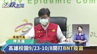 快新聞/高雄校園明開打BNT疫苗 陳其邁公布殘劑施打順序