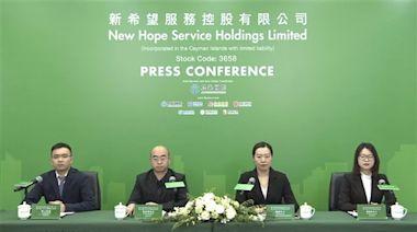 《新股消息》新希望服務(03658.HK)明起招股 引小米(01810.HK)等6基投