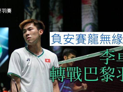 【丹麥羽賽】直落兩局負安賽龍 李卓耀無緣決賽
