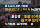 「綠置居2021」鑽石山「啟鑽苑」 房委會:售價預期130萬起、5月推售