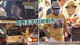 狗仔出更丨屯門王子鄧英敏戴紳士帽出巡街市 踏入66歲願望長壽