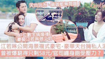 江若琳公開海景豪宅,豪華天台擁私人溫室!曾窮得只剩58元+官司纏身? | GirlStyle 女生日常