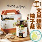 【麻豆農會】文旦蜂蜜柚子茶禮盒(800gx2罐)x2盒