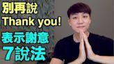 影/別再說「Thank You」!這7種英文表達更誠懇