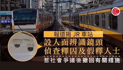 JR東日本設人面辨識鏡頭擬監控釋囚捱轟