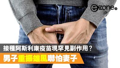 接種阿斯利康疫苗現罕見副作用?男子重振雄風嚇怕妻子 - ezone.hk - 網絡生活 - 生活情報