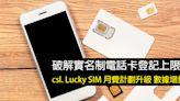 破解實名制電話卡登記上限!csl. Lucky SIM 月費計劃升級 數據增量