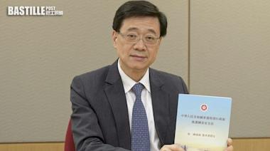 李家超指注視外部勢力危害國安 防內部有人鼓吹港獨   政事