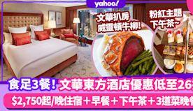 酒店優惠2021|香港文華東方酒店優惠$2,750起食足3餐!住...
