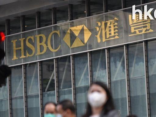 【高息股攻略】滙豐研究推介19隻股票 部份預測股息率高見8厘 - 香港經濟日報 - 即時新聞頻道 - App專區