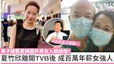 【黃子雄舊愛】夏竹欣與男友入紙結婚 離TVB後成百萬年薪女強人! | TopBeauty