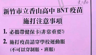 沒打疫苗學生不可參加教育旅行 竹市府:學校已修改
