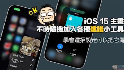 iOS 15 主畫面不時隨機加入各種小工具?這招設定可以把它關掉