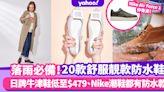 防水鞋香港 20款舒服靚款防水鞋推薦 日牌高質牛津鞋低至$479/Nike、Converse都有防水鞋款