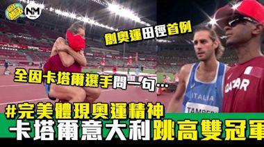 東京奧運|跳高罕有出現雙冠軍 全因卡塔爾選手問一條問題 | 熱話 | 新Monday