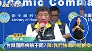 快新聞/台灣現況與其他國家不同 指揮中心:不需做普篩