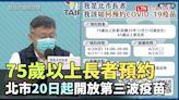 北市75歲以上長者 20日起預約打疫苗(台北市政府提供) - 自由電子報影音頻道