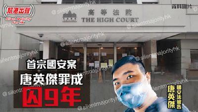 首宗國安案 唐英傑罪成囚9年 香港匿名法官: 全世界最仁慈的恐怖分子